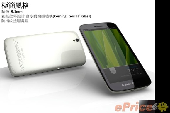 Sharp-Aquos-SH930W-Android-Jelly-Bean-1080p-price-HK