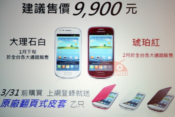 Samsung-Galaxy-S-III-Mini-red-AG