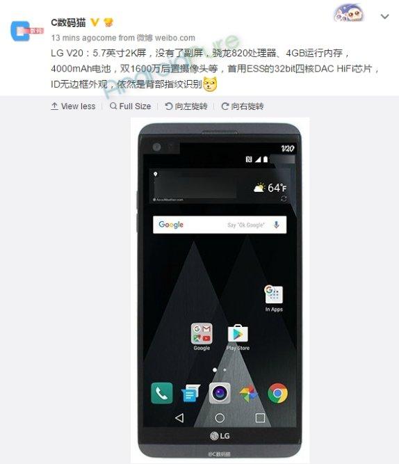 lg v20 weibo leak