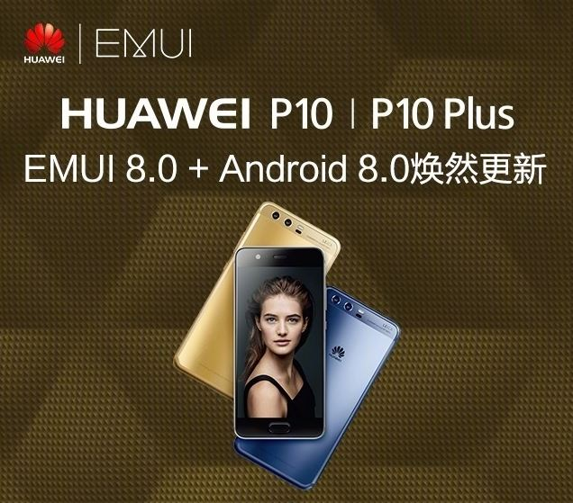 Huawei P10 Update China