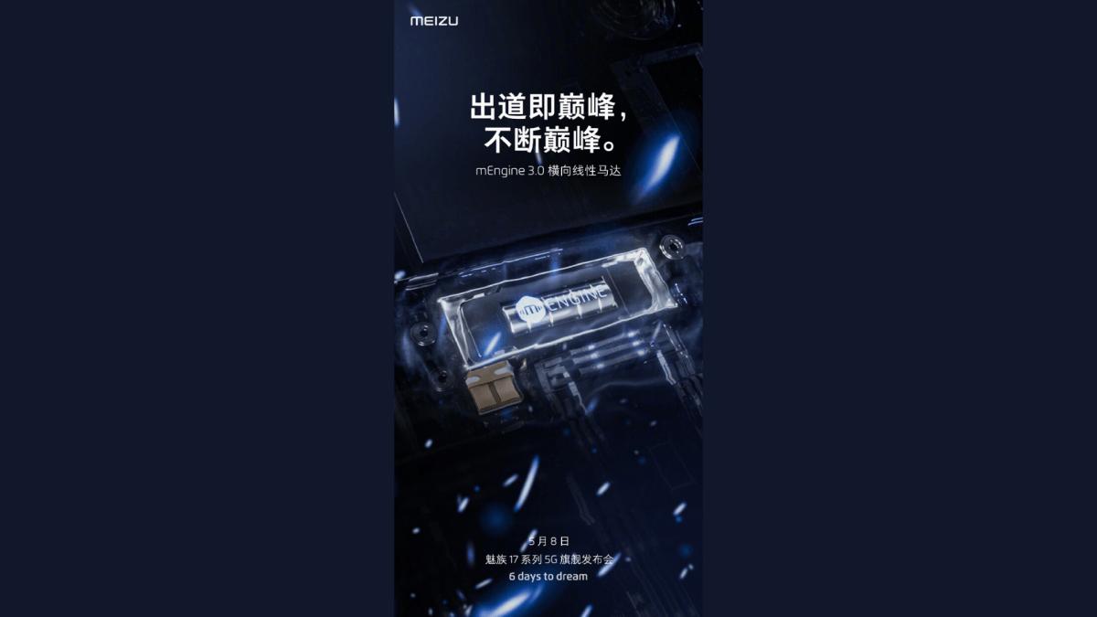 Meizu 17 Mengine 30 Weibo Teaser Header