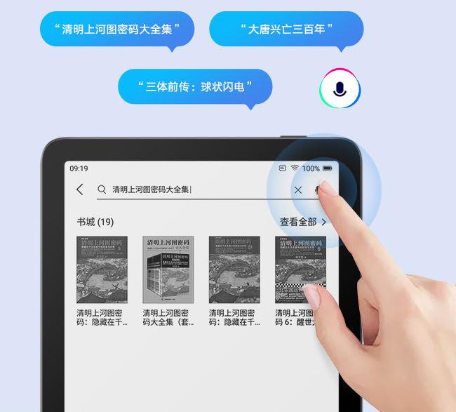 Xiaomi Mi Reader Pro Xiao Ai