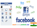 Facebook Mobile App Available in Regional Languages In India–Latest News!
