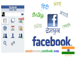 Facebook in Hindi - Regional Languages - on cell
