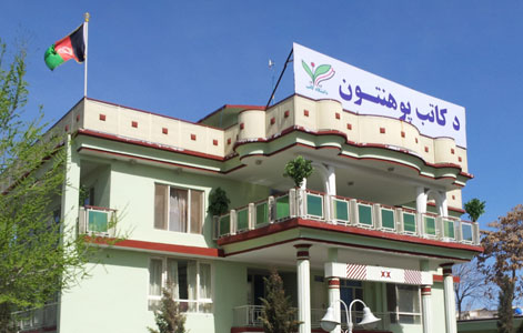 kateb-institute-of-higher-education