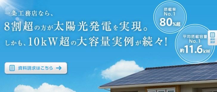 一条工務店夢発電ソーラーパネル