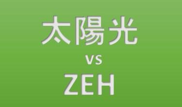 ZEHを取るか10kW以上のソーラーパネルをとるか!どっちがお得?