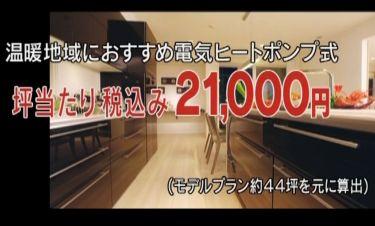 高気密高断熱住宅に全館床暖房は不要だ!(下):一条工務店と床暖房、必要・不要という不毛さ