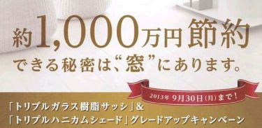 一条工務店の新型トリプルサッシで1000万円も節約できるなんてすご~い!!。。。。????