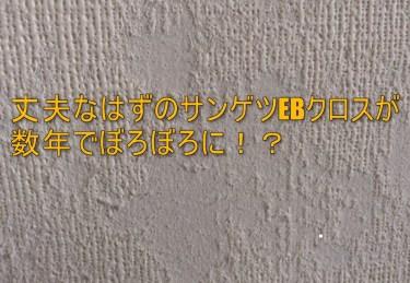 サンゲツ・大日本印刷製の一条工務店標準壁クロス大規模不具合発生とリコール
