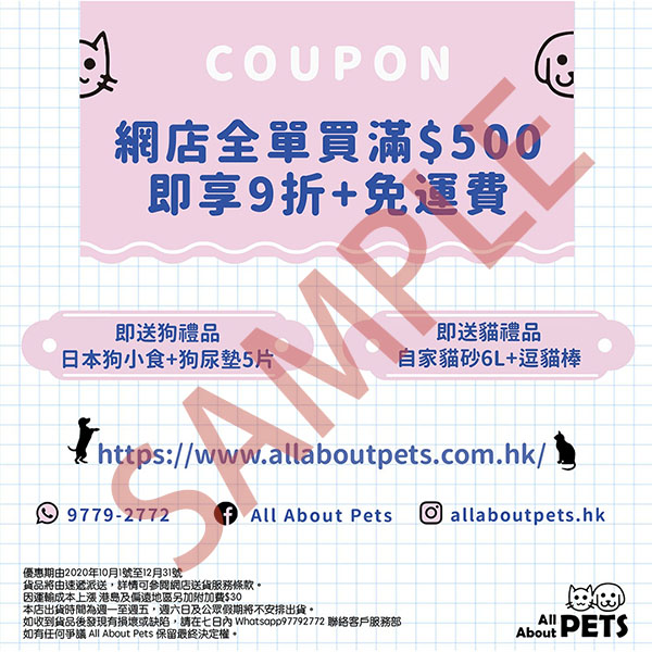 [Coupon] All About Pets (2020/09)
