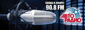 Autoradio jetzt auf 90,8 MHz (Foto: Autoradio)