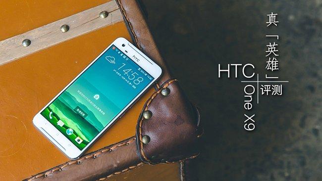 test-htc-one-x9-01
