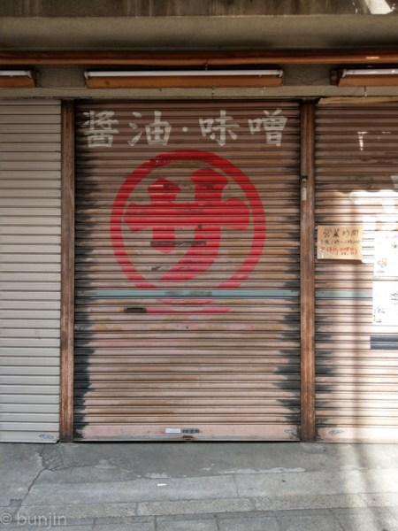 太子堂の老舗味噌屋