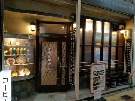 ミックスジュース発祥の店