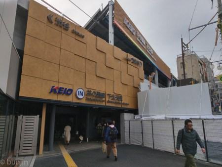 井の頭線 下北沢駅 京王中央口