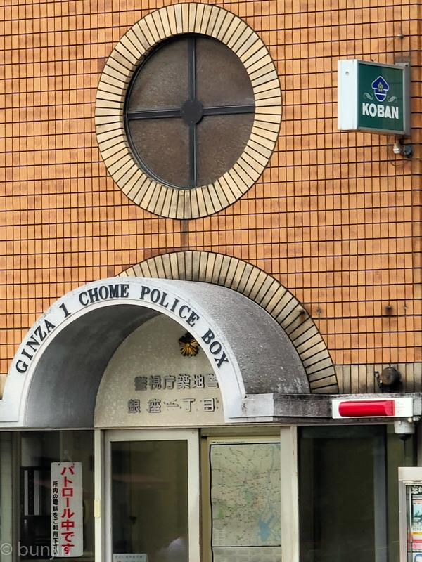 GINZA 1 CHOME POLICE BOX