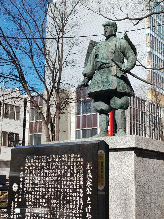 MINAMOTO YOSHI'IE