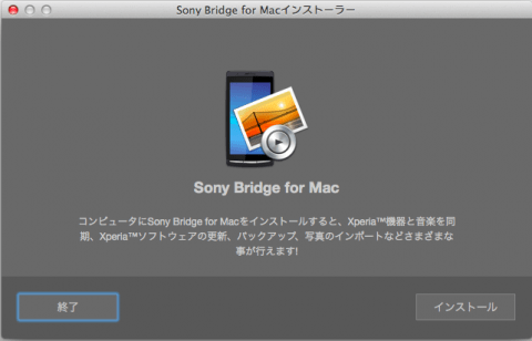 Xperia Z Ultra(C6833) Sony Bridge for Mac インストール