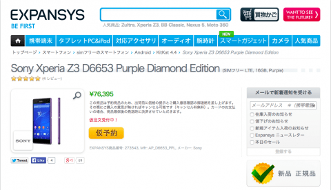Xperia Z3(D6653) Purple Diamond Edition