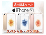 Expansysの週末セールにiPhone SE(A1723) 64GBバンドルセットが登場!争奪戦必至か!?