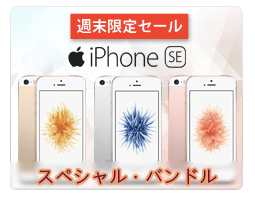 Expansys週末セール iPhone SE(A1723)