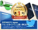 【Expansys】EXPANSYS Japanツイートキャンペーン第一弾(2017)開催中!