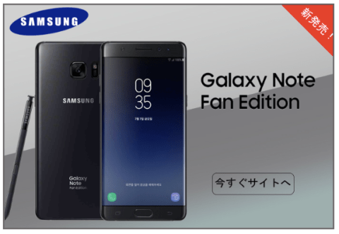 Galaxy Note Fan Edition SM-N935FD