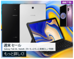 【Expansys】週末セールはGalaxy S9+/Tab S4/Note 8やiPhone XS Max(A2104)など登場!