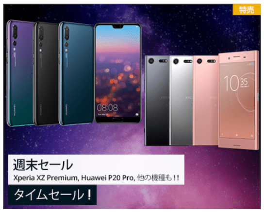 Expansys 週末セール