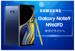 【Etoren】週末特売・Galaxy Note 9(SM-N960FD)
