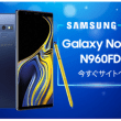 Etoren 週末特売 Galaxy Note 9 SM-N960FD