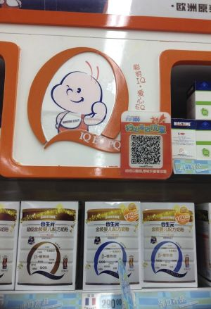"A Chinese ""supreme infant formula"" brand makes high IQ claims."
