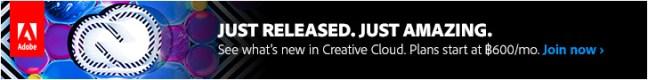 Adobe Creative Cloud banner ad design example