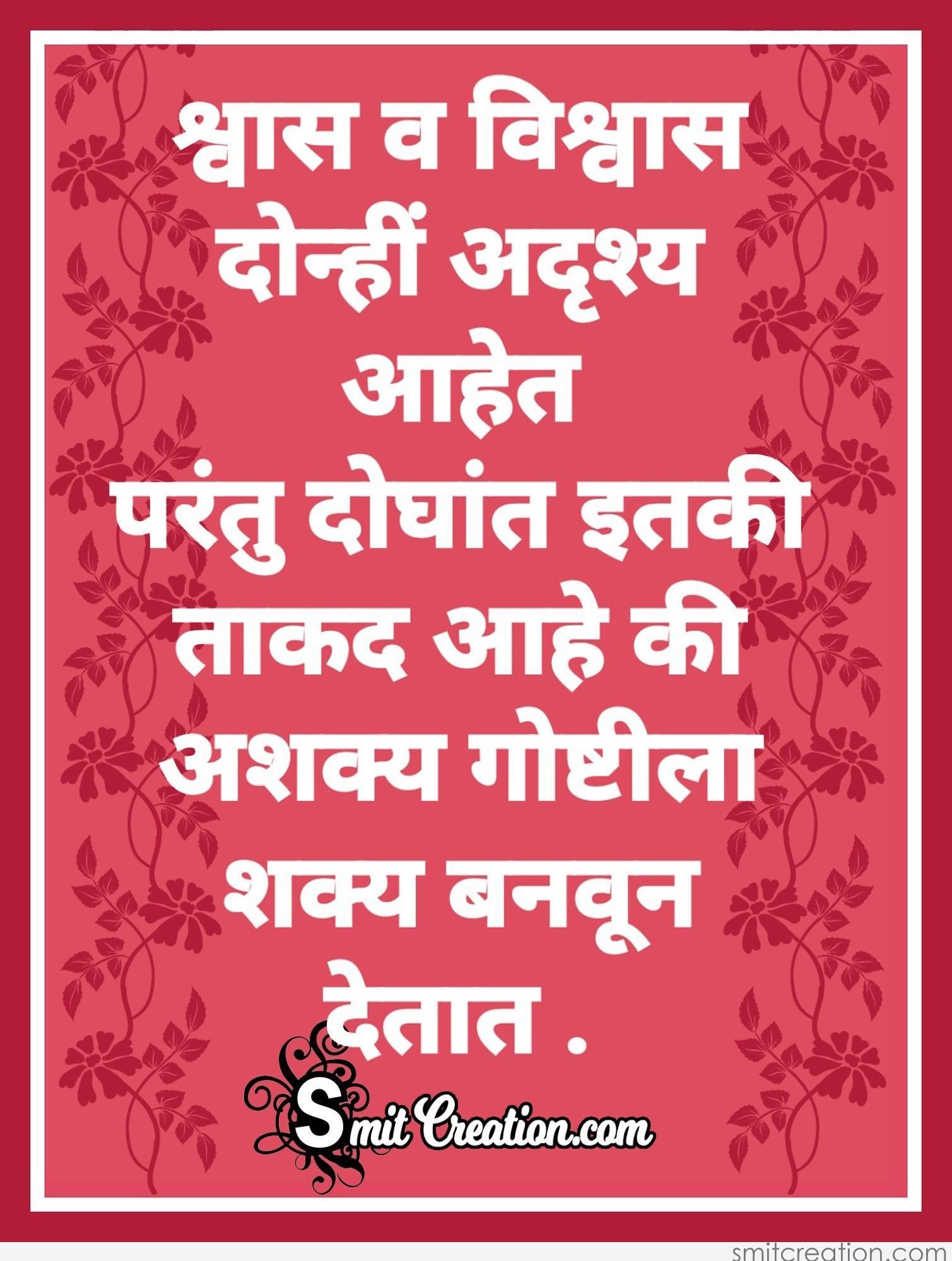 Anniversary Marathi Marriage Wishes