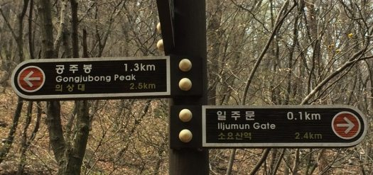 Confusing sign post on Korean hiking trail