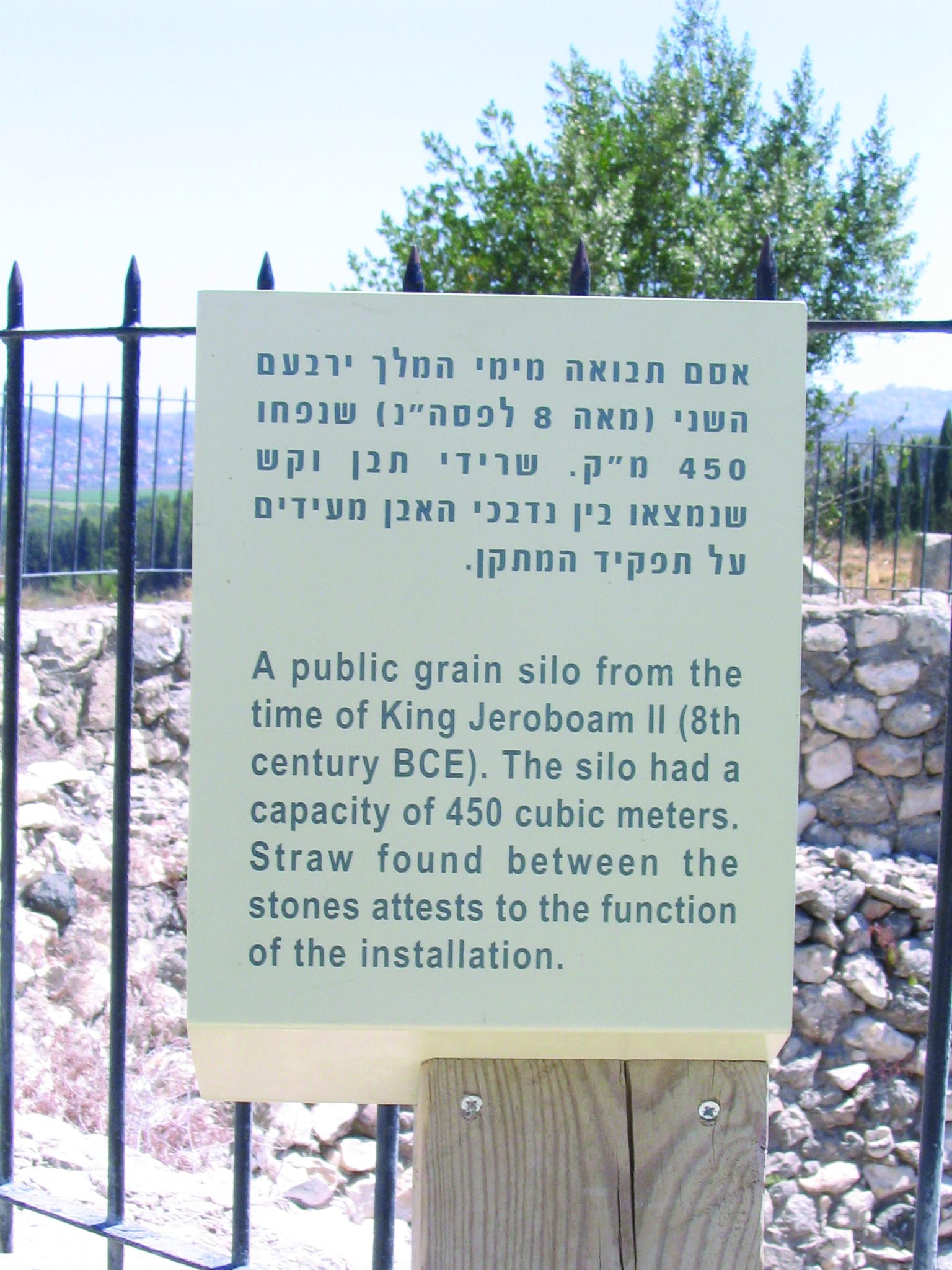 Ancient Grain Silo In Megiddo Israel