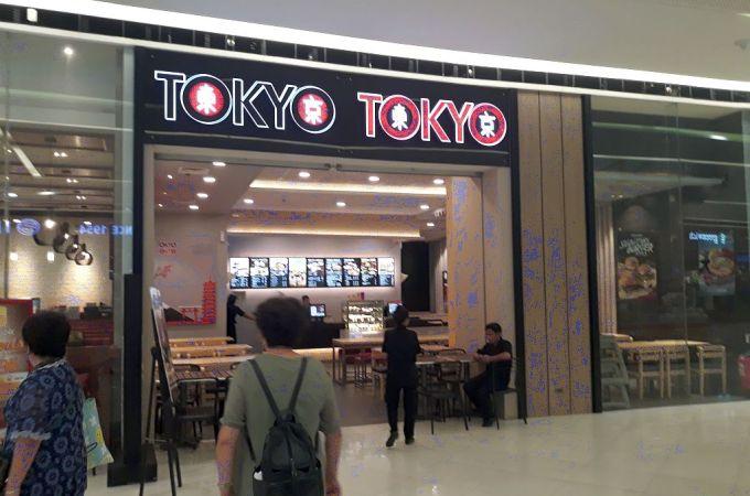 Tokyo Tokyo SM Seaside City, Cebu Philippines