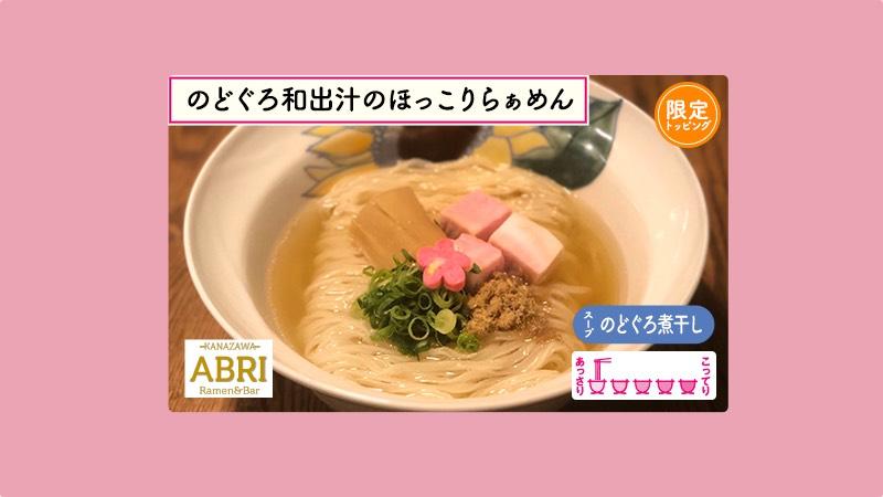 Ramen&Bar ABRI Kanazawa