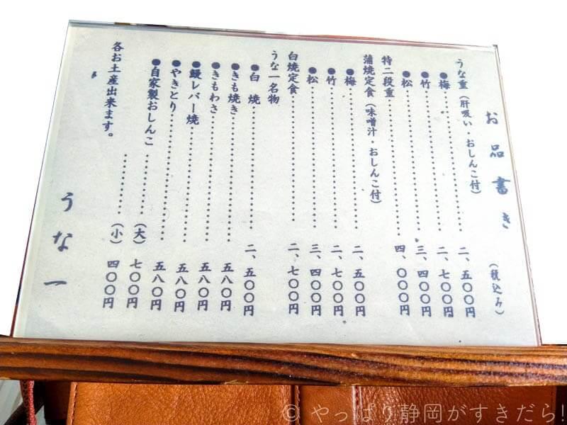 unaichi-menu1