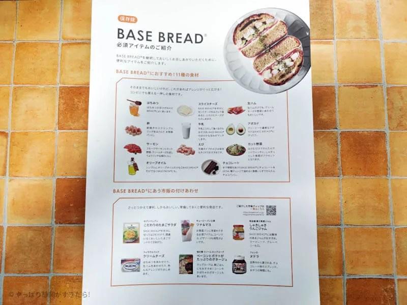basefood-付け合せ