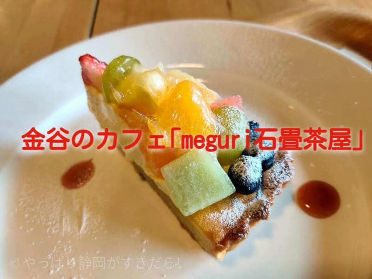 meguri石畳茶屋-ec