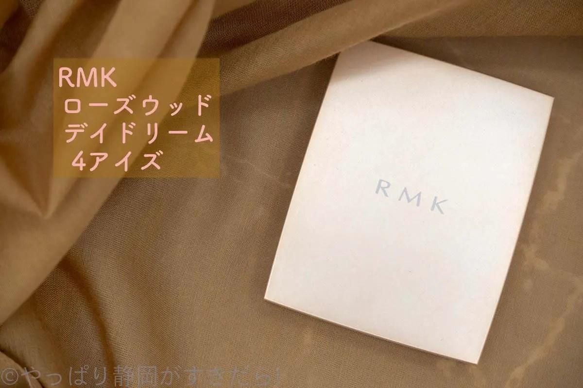 rmkローズウッドデイドリーム4アイズアイキャッチ
