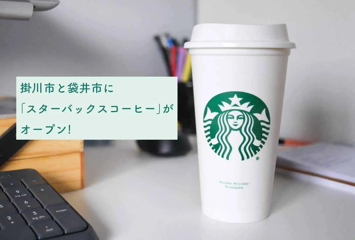 スターバックスコーヒーアイキャッチ