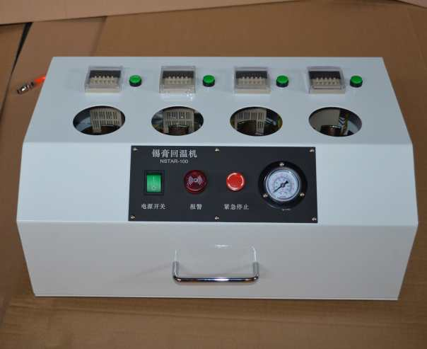 Solder paste warm up machine (1)