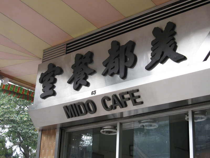 Mido Cafe Temple Street