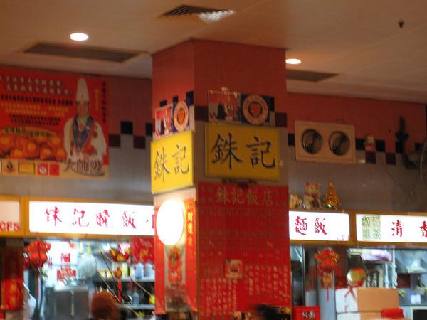 銖記海鮮飯店 Gi Kee Seafood Restaurant