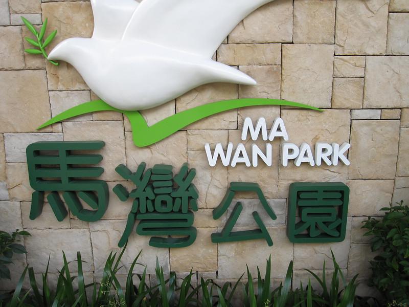 Park Island Ma Wan Park