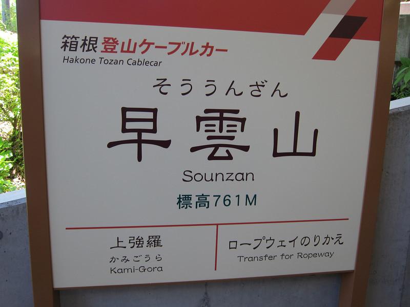 Hakone Free Pass from Gora to Sounzan and Owakudani