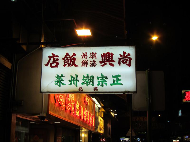尚興潮州飯店